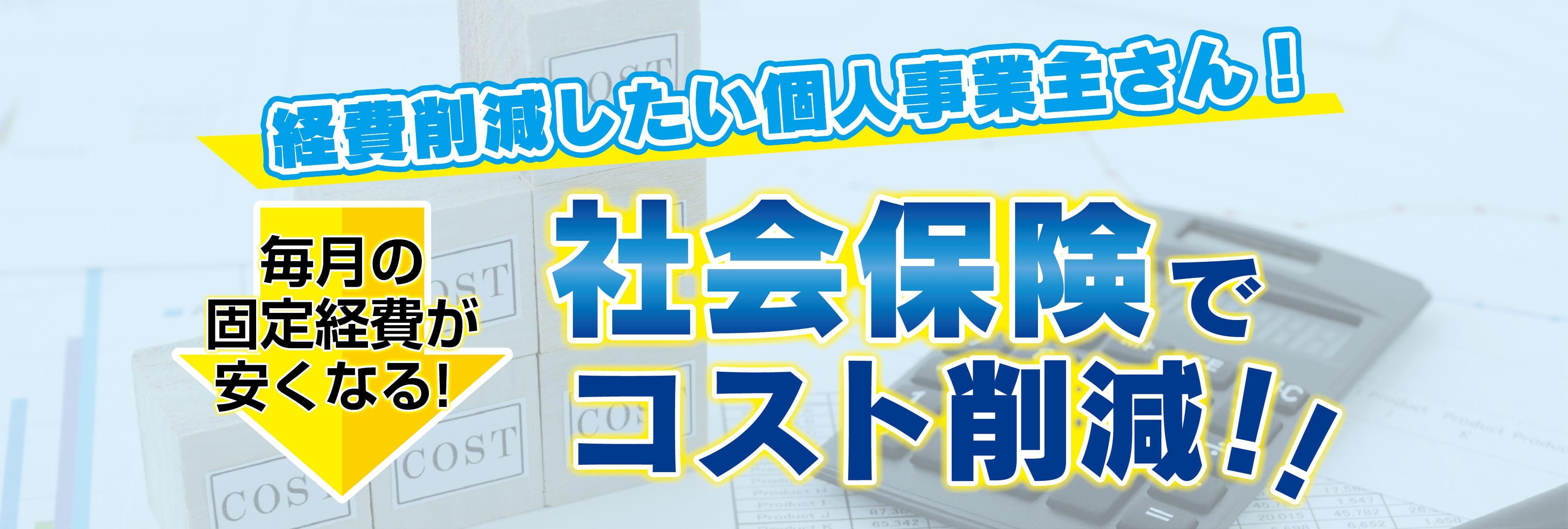 トリニティアライアンス 〜事業者様向けのコスト削減サービス〜